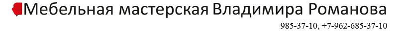 мастерская по обивке мебели Владимира Романова